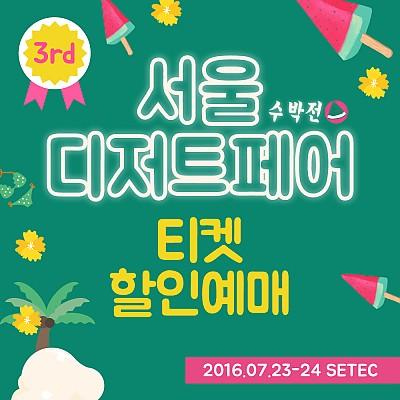 제3회 서울디저트페어 티켓 예매