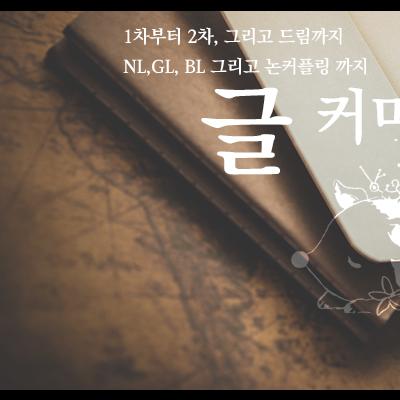 프로젝트명 [Logann아 병원을 가자!] 글커미션입니다.
