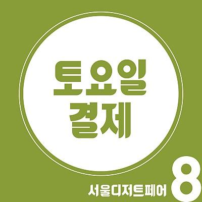 제8회 서디페 부스결제 (토요일참가)