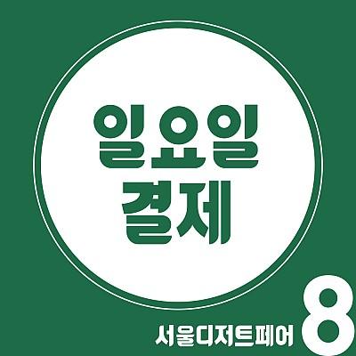 제8회 서디페 부스결제 (일요일참가)