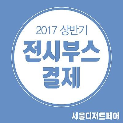 2017 상반기 서디페 부스결제 [전시부스]
