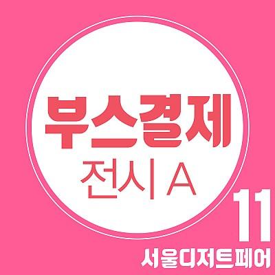 제11회 서디페 [수박전] 부스결제 (전시A 부스 / 부가세 포함가)