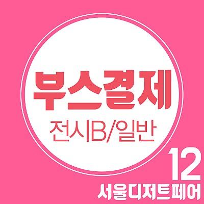 제12회 서디페 [바나나전] 부스결제 (전시B,일반부스 / 부가세 포함가)