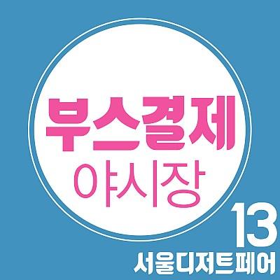 제13회 서디페 [초코전] 부스결제 (서울야시장 푸드부스 / 부가세 포함가)