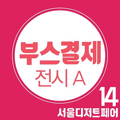 제14회 서디페 [딸기전&세계푸드전] 부스결제 (전시A 부스 / 부가세 포함가)