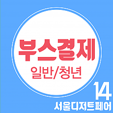 제14회 서디페 [딸기전&세계푸드전] 부스결제 (수공예 일반 / 청년 / 부가세 포함가)