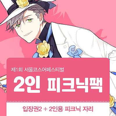 제1회 서울코스어페스티벌-코스피크 2인 피크닉팩