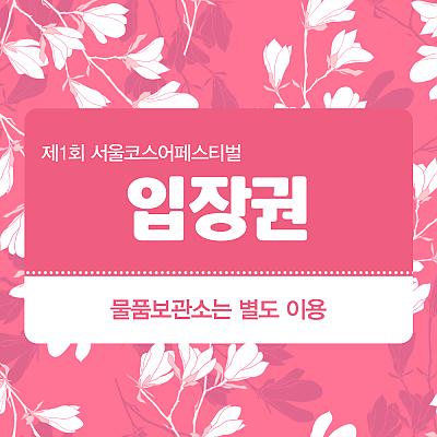 제1회 서울코스어페스티벌-코스피크 입장권 (10%할인)