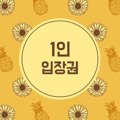 제2회 코스피크&카페 입장권