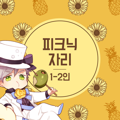 제2회 코스피크&카페 피크닉자리 1-2인용