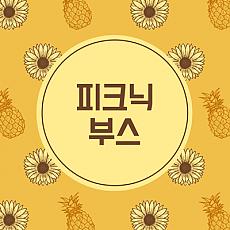 제2회 서울코스어페스티벌-코스피크&카페 피크닉부스비