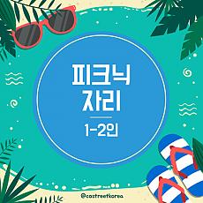 제3회 코스피크&바캉스피크닉자리 1-2인용