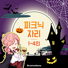 5th 코스피크 피크닉자리 1-4인용
