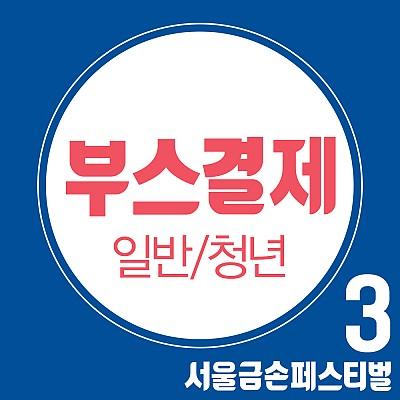 제3회 서금페 부스결제 (일반,청년부스 / 부가세 포함가)