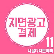 제14회 서울디저트페어 리플렛 지면광고