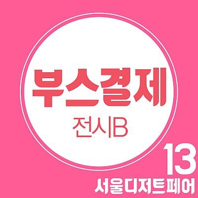 제13회 서디페 [초코전] 부스결제 (전시B / 부가세 포함가)