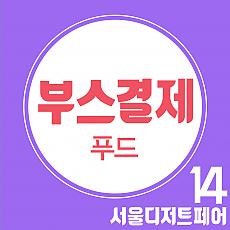 제14회 서디페 [딸기전&세계푸드전] 부스결제 (푸드트럭 / 부가세 포함가)