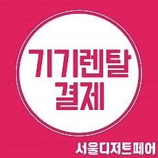 서울디저트페어 기기렌탈 결제 (부가세 포함가)