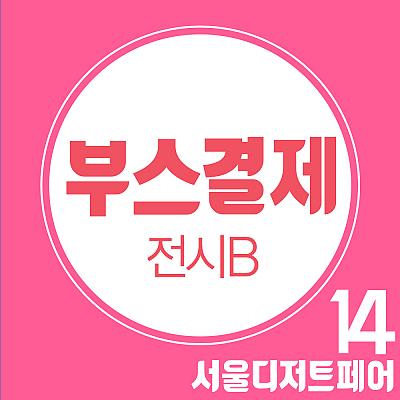 제14회 서디페 [딸기전&세계푸드전] 1층 부스결제 (전시B / 부가세 포함가)